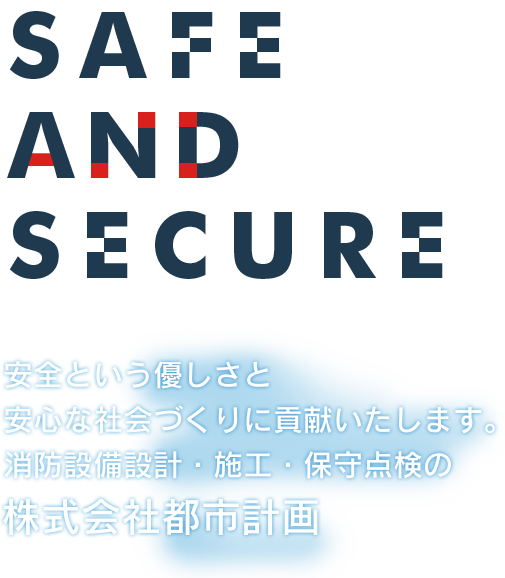 SAFE AND SECURE 安全という優しさと安心な社会づくりに貢献いたします 消防設備設計・施工・保守点検の株式会社都市計画